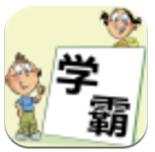 学霸解题100  v2.4.3