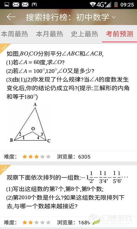 学霸解题100图2