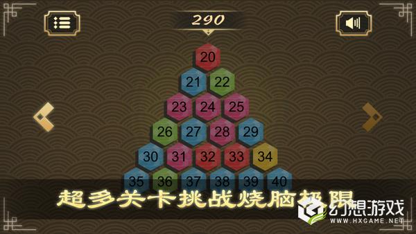 六方迷阵图2