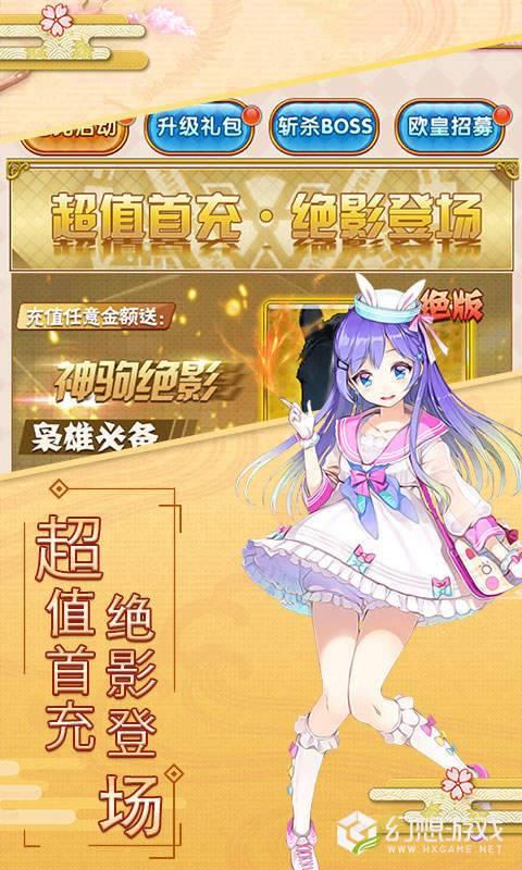 妖萌战姬星耀版图2