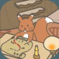 松鼠小屋归家之旅  v1.0.0