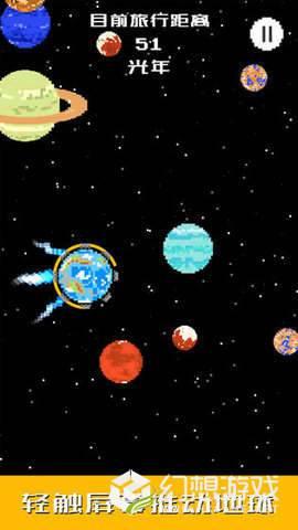 地球我们走图3