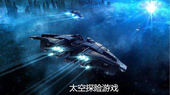 太空探险游戏推荐