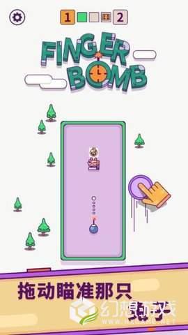 指尖炸弹图1