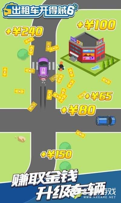 出租车开得贼6图1