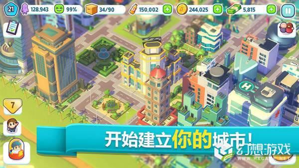 虚拟城市图4