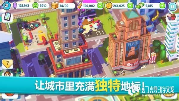 虚拟城市图1