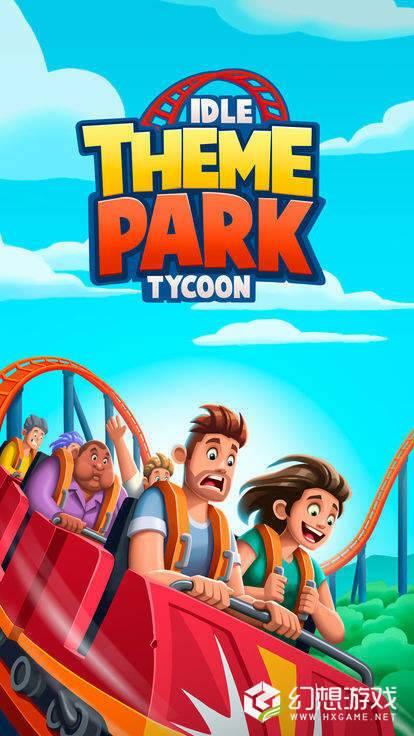 Theme Park图1
