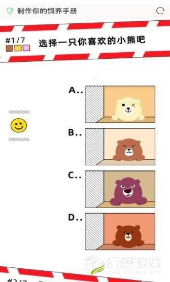 制作你的饲养手册图3
