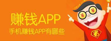 2019最新网赚平台app合集
