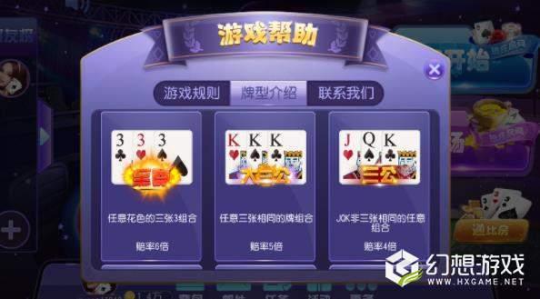 皇冠赢三张图2