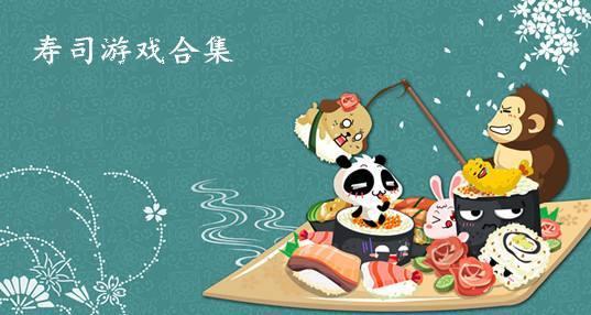 做寿司游戏大全