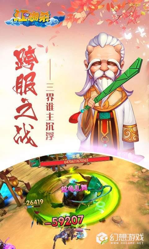 江湖杀之修仙传说图5