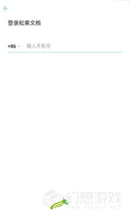 松果文档图2