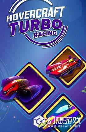Hovercraft Turbo Racing图3