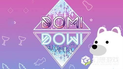 DomiDomi图4