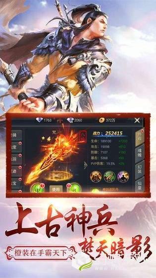 大唐幻想图2