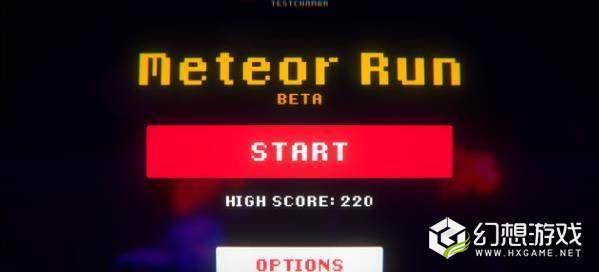 Meteor Run图3