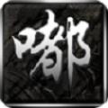 嘟嘟神途  v2.20