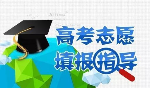 2019高考志愿软件合集