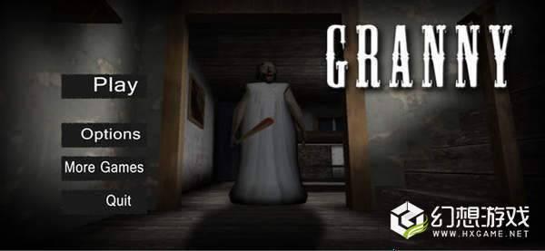 恐怖奶奶1.7版本图3