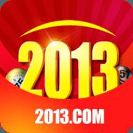 2013彩票