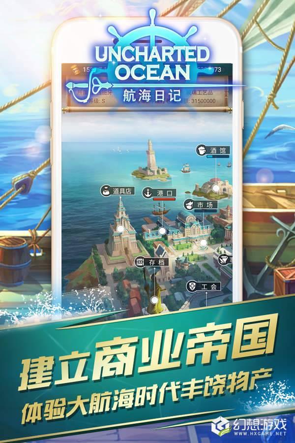 航海日记图2