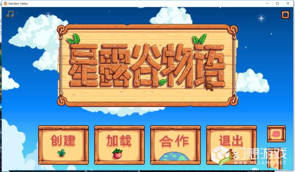星露谷物语破解版图3