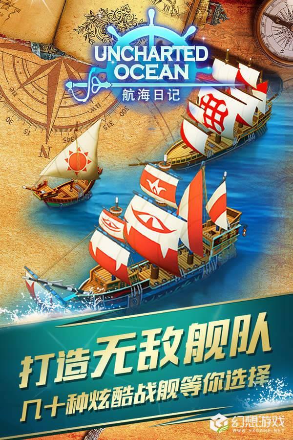 航海日记图5