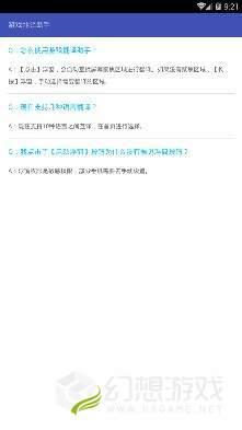 游戏翻译助手破解版图3