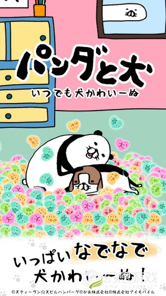 熊猫与狗狗狗一直超可爱图1