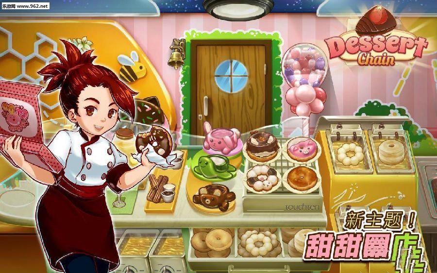 甜品制作游戏