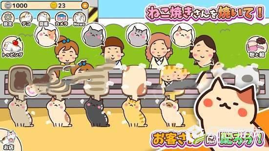 猫咪烧图2