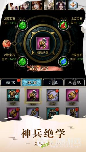 新刀剑天下武侠之巅图2