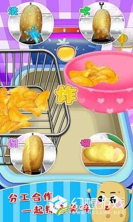 烹饪游戏薯条制作图2