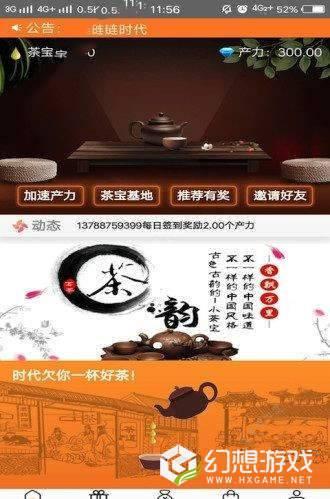 茶链时代图1