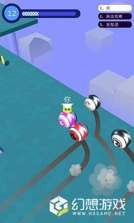 变色球赛跑图3