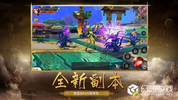 幻世妖行图3