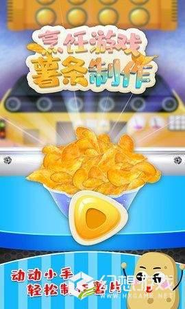 烹饪游戏薯条制作图1