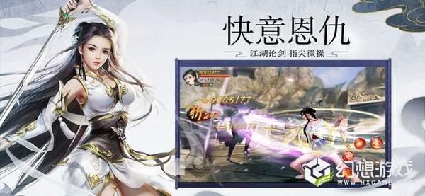 天行剑歌图3