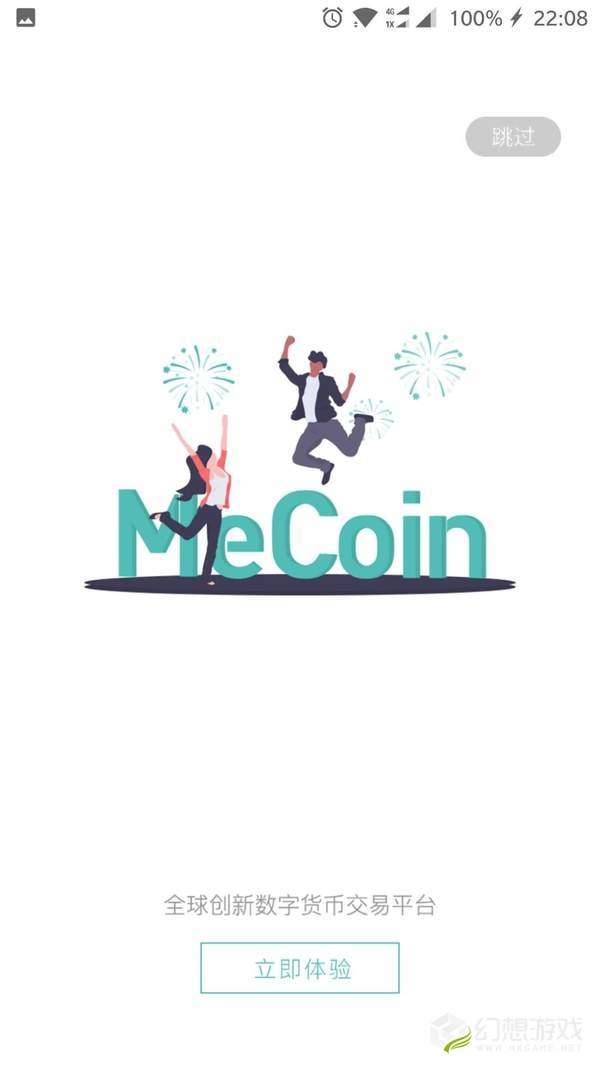 MeCoin图3