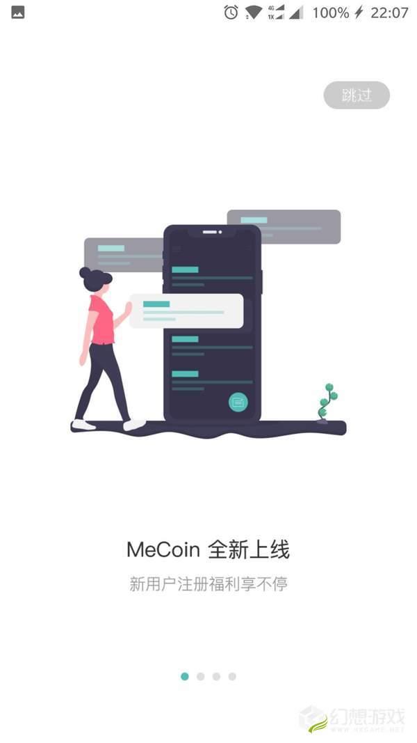 MeCoin图4