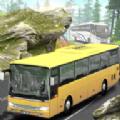 山地巴士司机3D