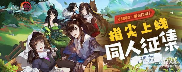 剑网三指尖江湖图2