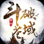 斗破苍域  v1.1.0