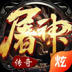 屠神霸业  v1.3.0
