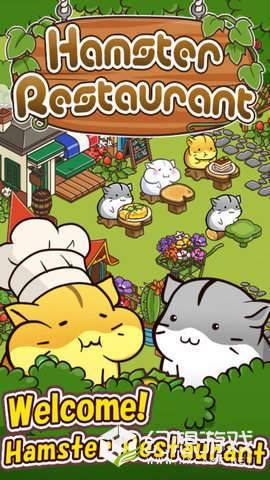 可爱的仓鼠餐厅图2
