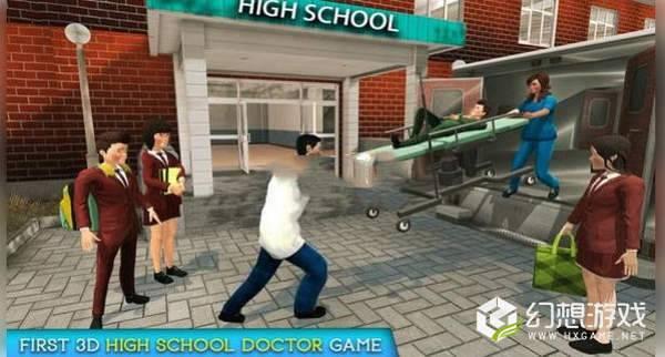 高中医生模拟器图2