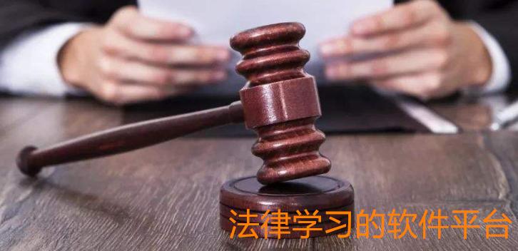 法律学习的软件平台
