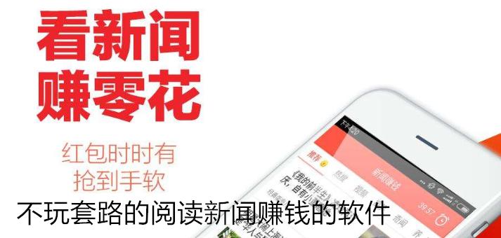 阅读新闻赚钱app